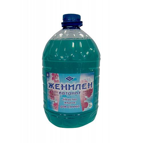 Средство для стирки жидкое ЖЕНИЛЕН® автомат 5кг