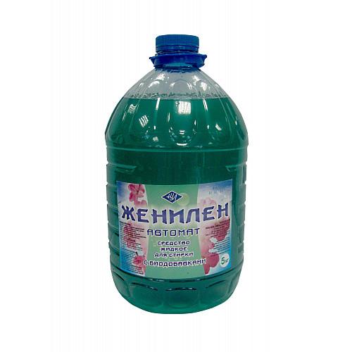 Средство для стирки жидкое ЖЕНИЛЕН® автомат с биодобавками 5кг