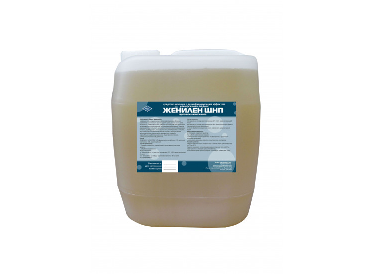 Средство моющее щелочное низкопенное ЖЕНИЛЕН® с дез.эффетом (10кг)