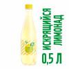 Газированный напиток 7UP Лимон 0,5 л
